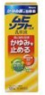【第3類医薬品】かゆみ肌の治療薬 ムヒソフトGX乳状液 120mL ×2