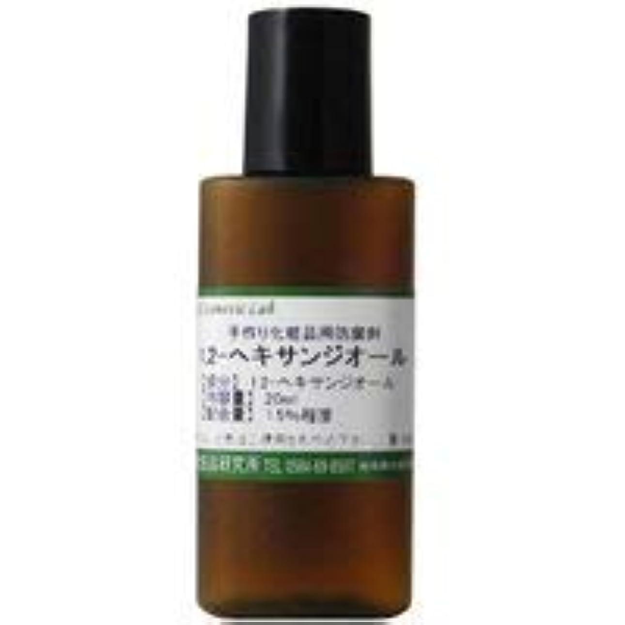 未亡人癌式1,2-ヘキサンジオール 20ml 【手作り化粧品材料】