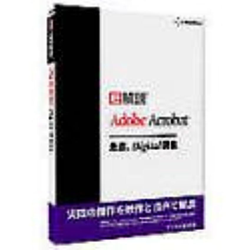 火建てる版e解説 Adobe Acrobat