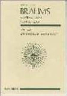 スコア ブラームス ピアノ協奏曲第2番 変ロ長調 作品83 (Zen‐on score)