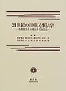 21世紀の日韓民事法学―高翔龍先生日韓法学交流記念