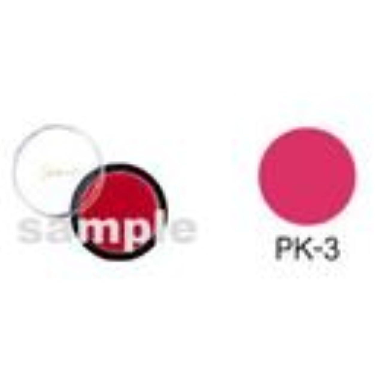 交じる干渉絡まるシャレナ カラーリップ PK-3