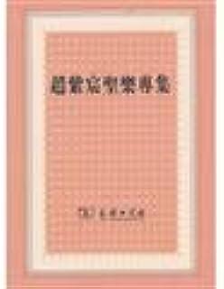 Zhao Zichen sacred music album - [Xinhua Bookstore agents](Chinese Edition)