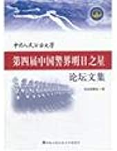 Chinese People's Public Security University. the Fourth China Starsky Rising Star Forum Collection