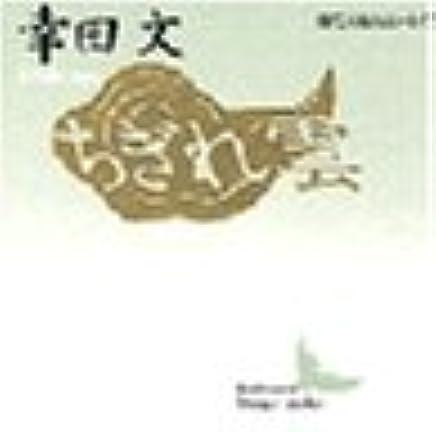 ちぎれ雲 (講談社文芸文庫 (講談社文芸文庫―現代日本のエッセイ))