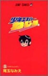 少年エスパーねじめ 1 (1) (ジャンプコミックス)
