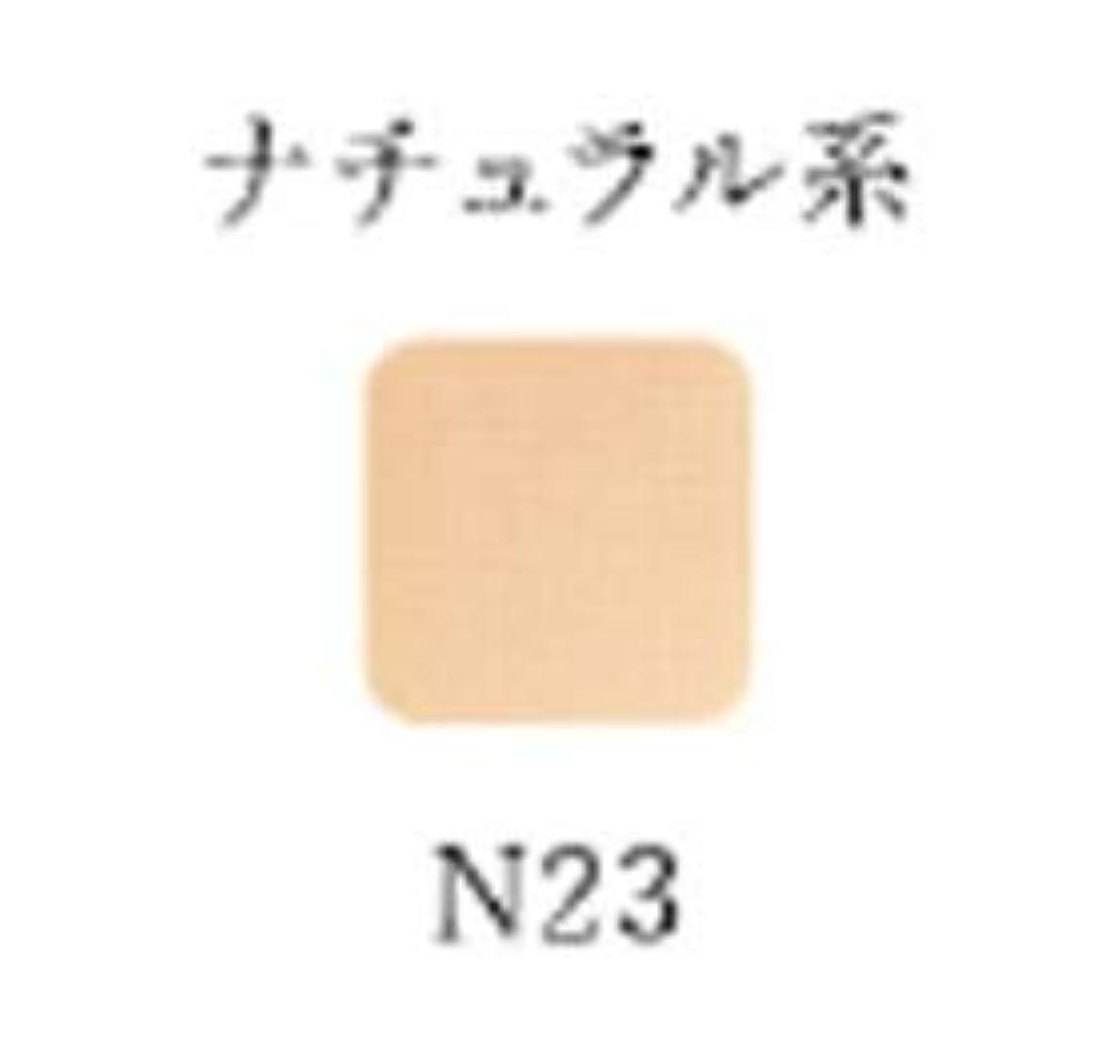 インターネット週間不変オリリー パウダリーフィニッシュUV(2ウェイ)(リフィル) N23ナチュラル系<ケース別売>(14g)