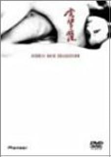 実相寺昭雄コレクション [DVD]