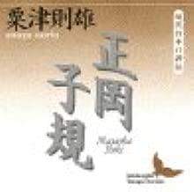 Masaoka Shiki - Biography of contemporary Japan (Kodansha literary Novel) (1995) ISBN: 4061963368 [Japanese Import]