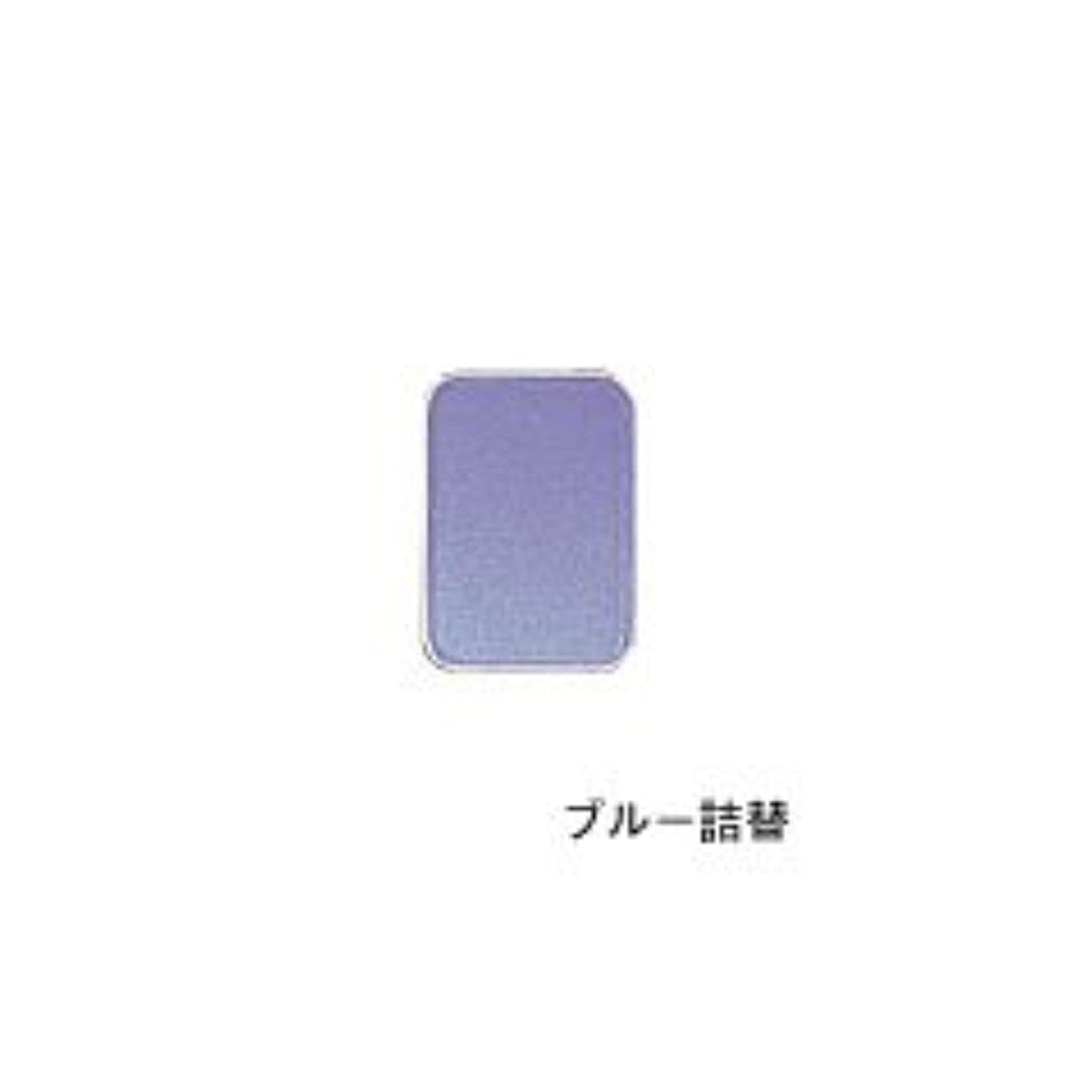 レキシコンコンデンサー優雅なリマナチュラル ピュアアイカラー 詰替用 ブルー×2個        JAN:4514991230347