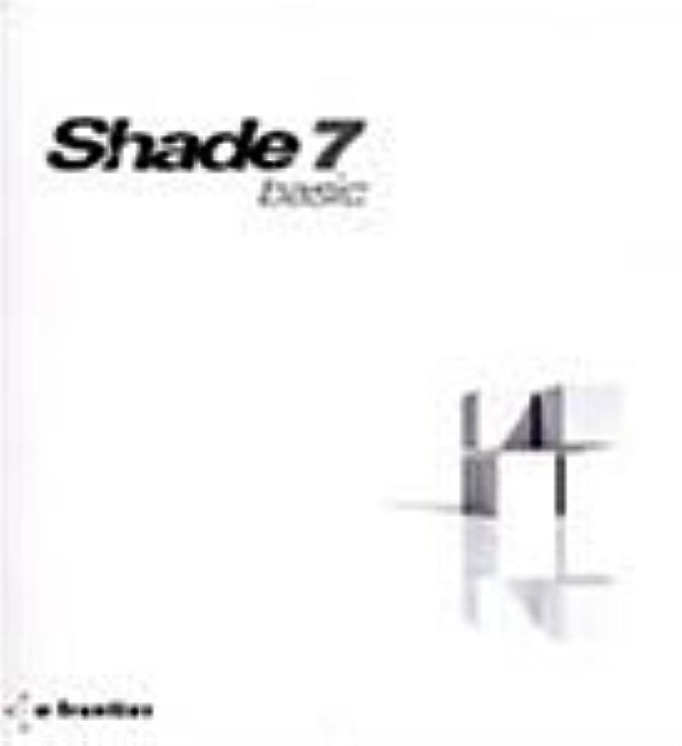 意気消沈した隣接するどこでもShade 7 basic e解説 Shade7 バンドルパッケージ