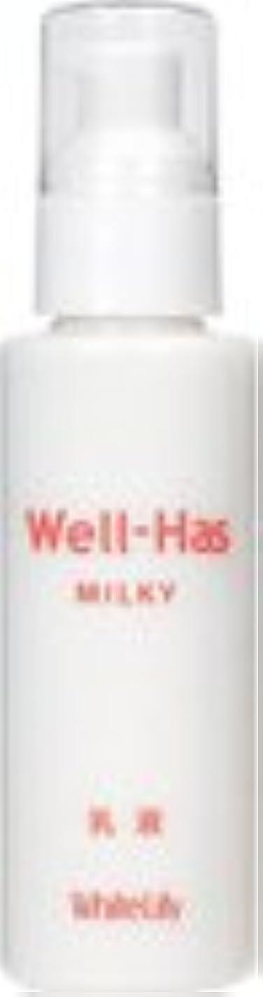 倫理的忠実にオーチャードホワイトリリー Well-Has ミルキー 100mL