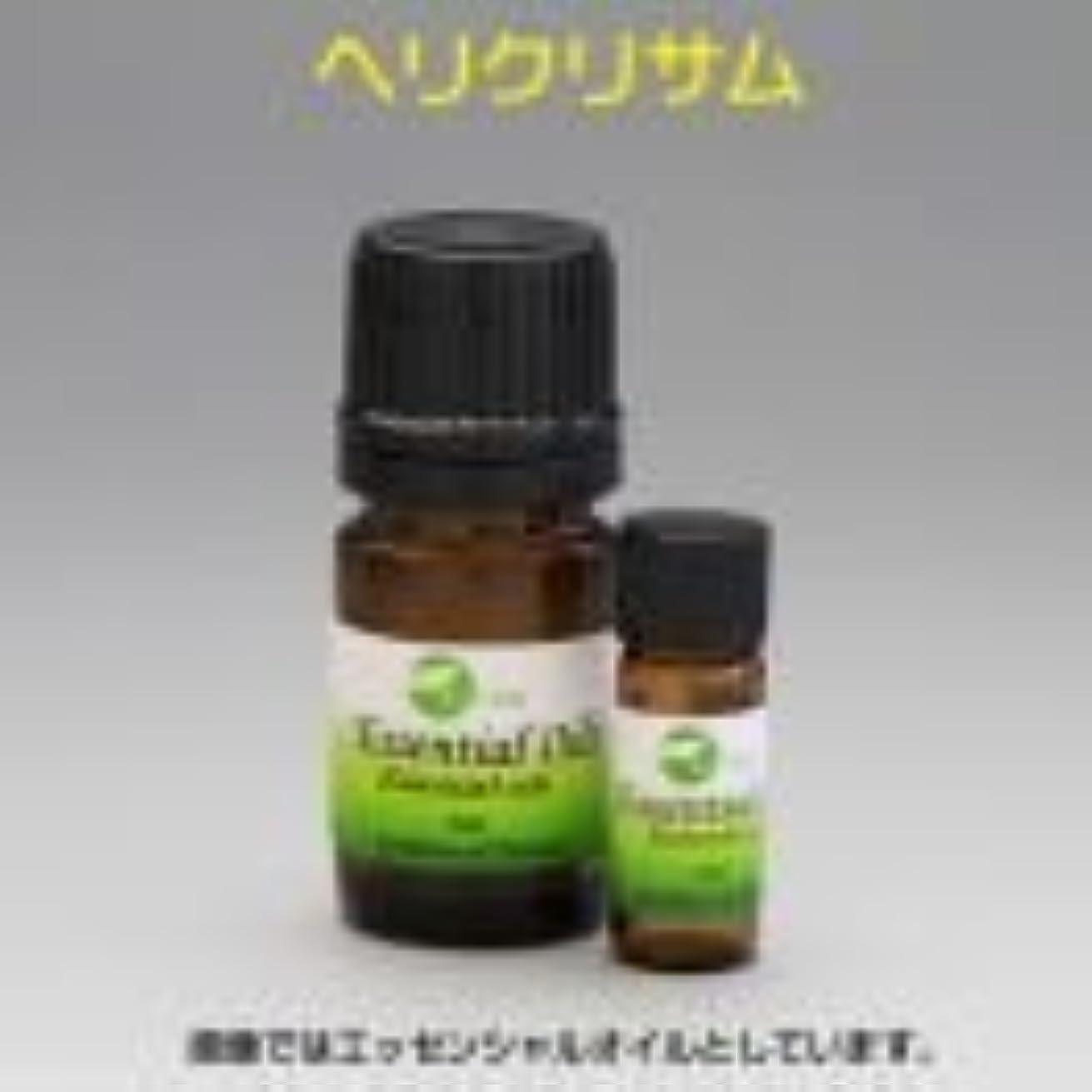 起点浸食はさみ[エッセンシャルオイル] ウッディーで甘美な香り ヘリクリサム 2ml