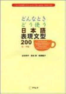 どんなときどう使う日本語表現文型200 初・中級 (アルクの日本語テキスト)