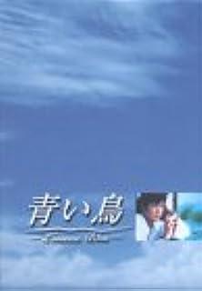 青い鳥 BOXセット [DVD]