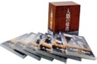 人間の條件DVD-BOX