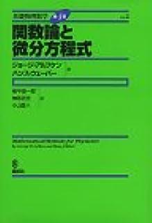 基礎物理数学 (Vol.2) 関数論と微分方程式 KS理工学専門書