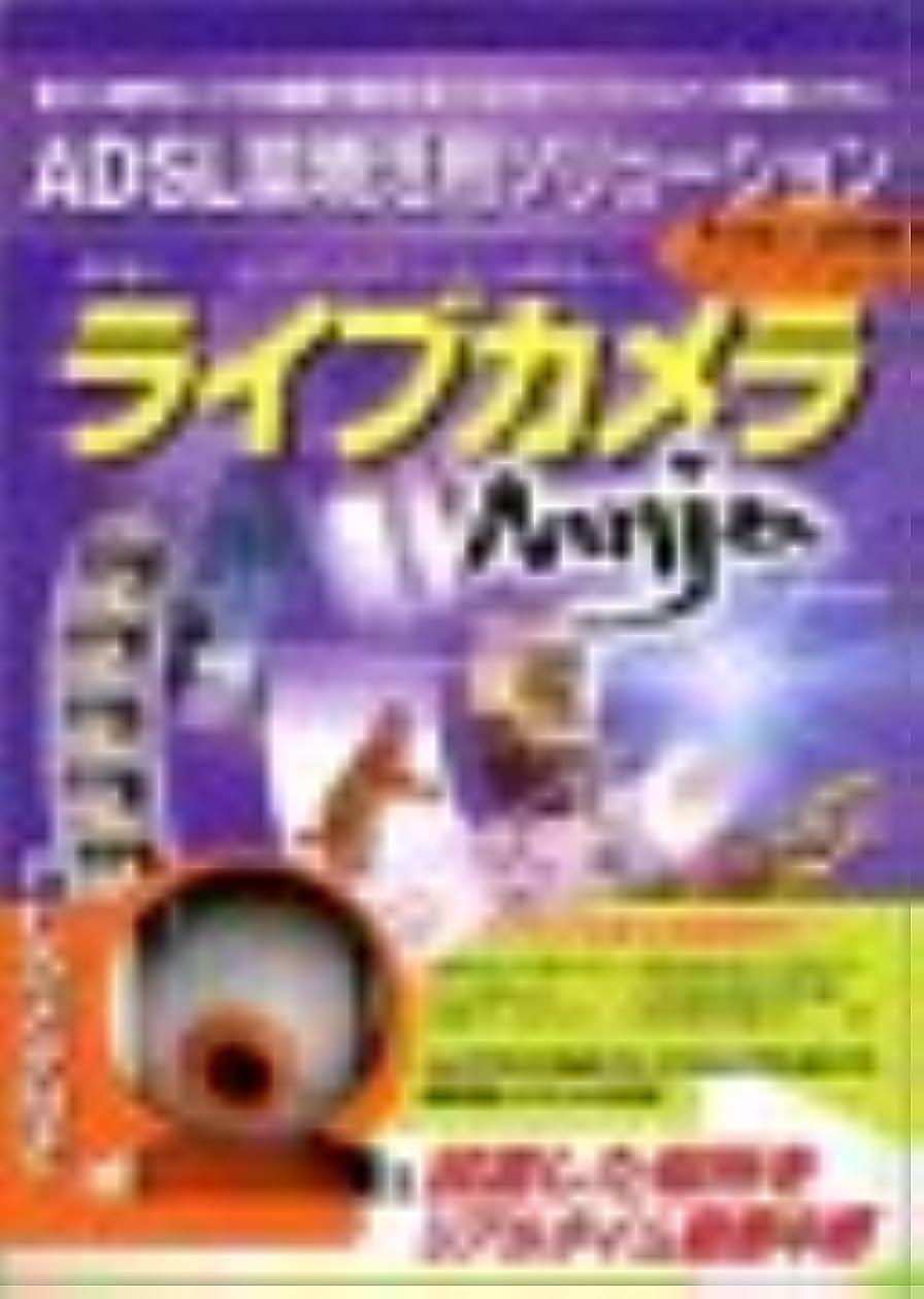 スープモードリン突き出すライブカメラ Ninja for Windows PCカメラ付き