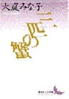 三匹の蟹 (講談社文芸文庫)