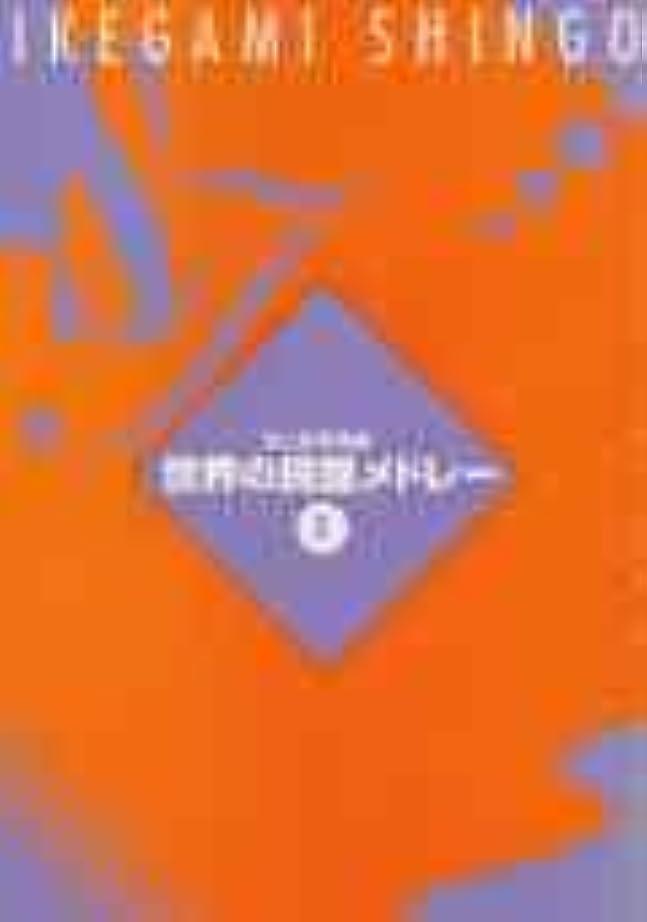 大邸宅解体する同様の池上眞吾 編曲 世界の民謡メドレー1(箏譜 CD 付)(送料など込)