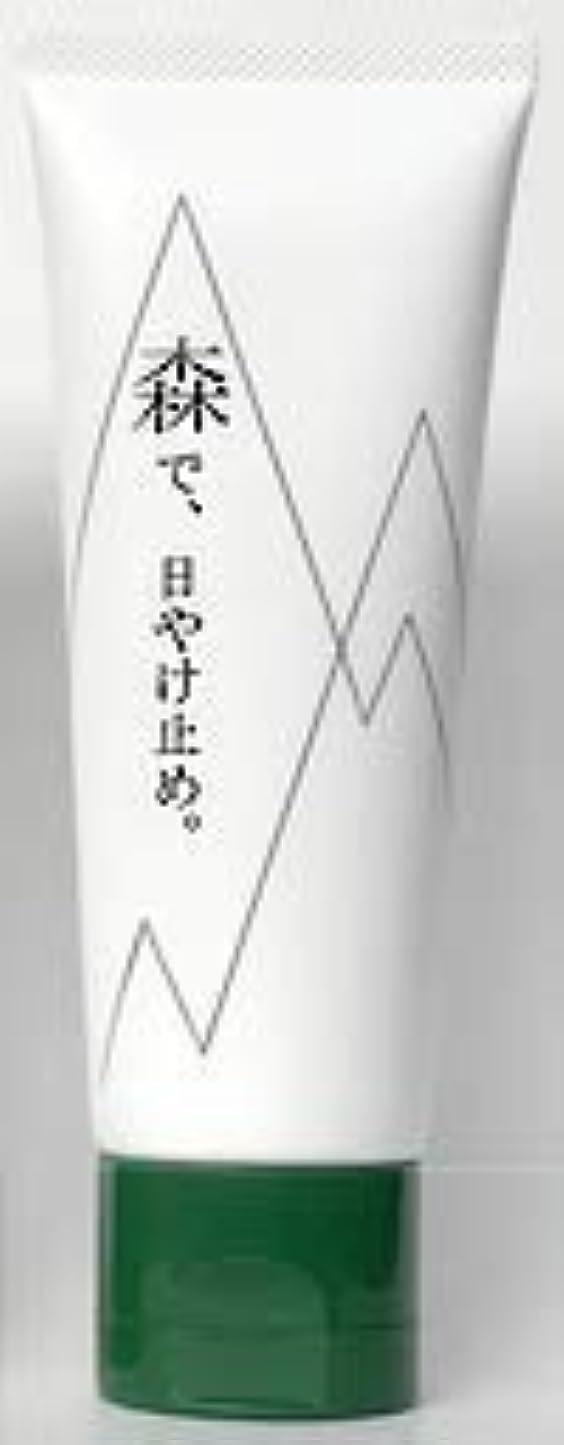 複雑でない靴下ポンド日焼け止めクリーム 紫外線吸収剤不使用 防腐剤フリー ノンケミカル シルクパウダー アロマオイル 精油 レモンユーカリ ラベンダー ミント ヒノキ フルフリ オーガニックコスメ 50g SPF23 (森)