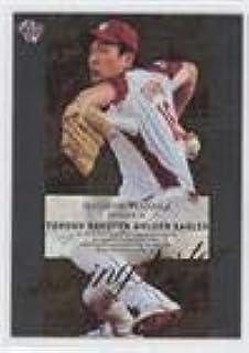 Masahiro Tanaka (Baseball Card) 2008 BBM Tohoku Rakuten Golden Eagles - Shining Star #ES1