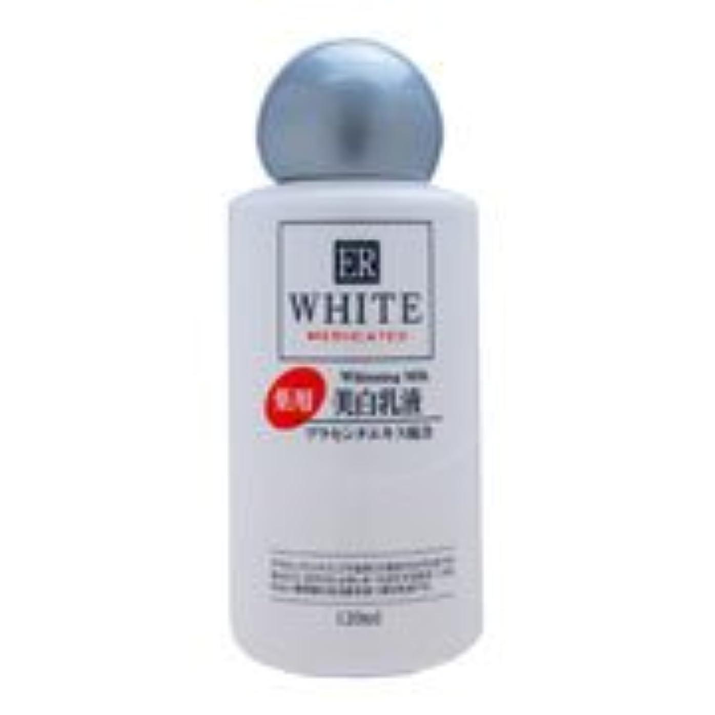 ヘロイン時代遅れサンプルコスモホワイトニングミルクG-1 120ml