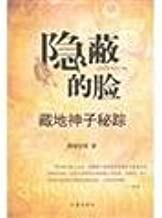 The hidden face: possession of the Son of God. secret track [Paperback](Chinese Edition)
