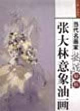 The contemporary painter techniques Resolution: Yin Lihong Chinese painting figures [bqj](Chinese Edition)