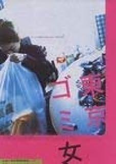 東京ゴミ女 [DVD]