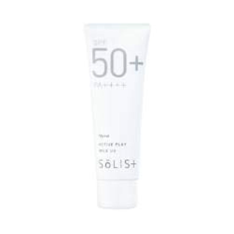 ペレットジョリー窓を洗うナリス ソリスト アクティブプレイ ミルク UV<日やけ止め乳液>(80g)