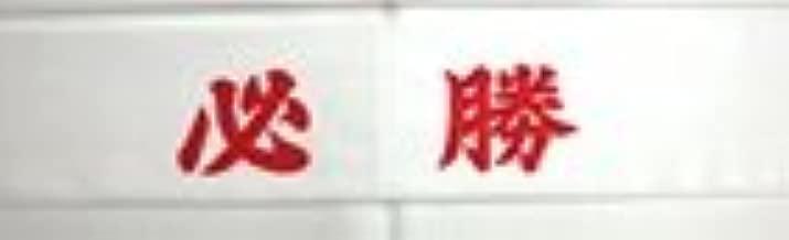 必勝 ハチマキ 赤文字 (必勝) 1本