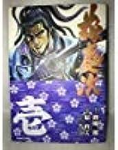 花の慶次 文庫版 (徳間書店) コミックセット (トクマコミックス) [マーケットプレイスセット]