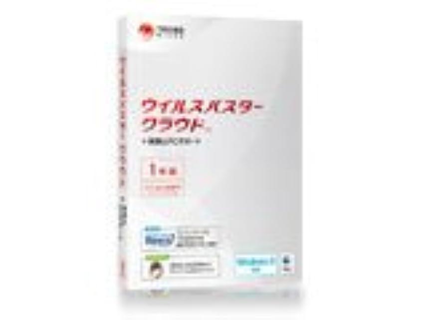 花火また明日ね帳面ウイルスバスター クラウド ダウンロード1年版+保険&PCサポート 同時購入版