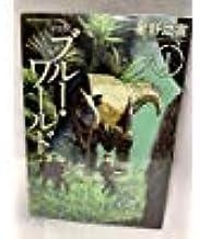 ブルー・ワールド 新装版 コミック 1-3巻セット (KCデラックス)