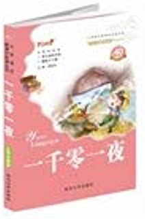 Arabian Nights (teacher reviewed version) fly childhood books with reading series New Curriculum primary language reading books(Chinese Edition)