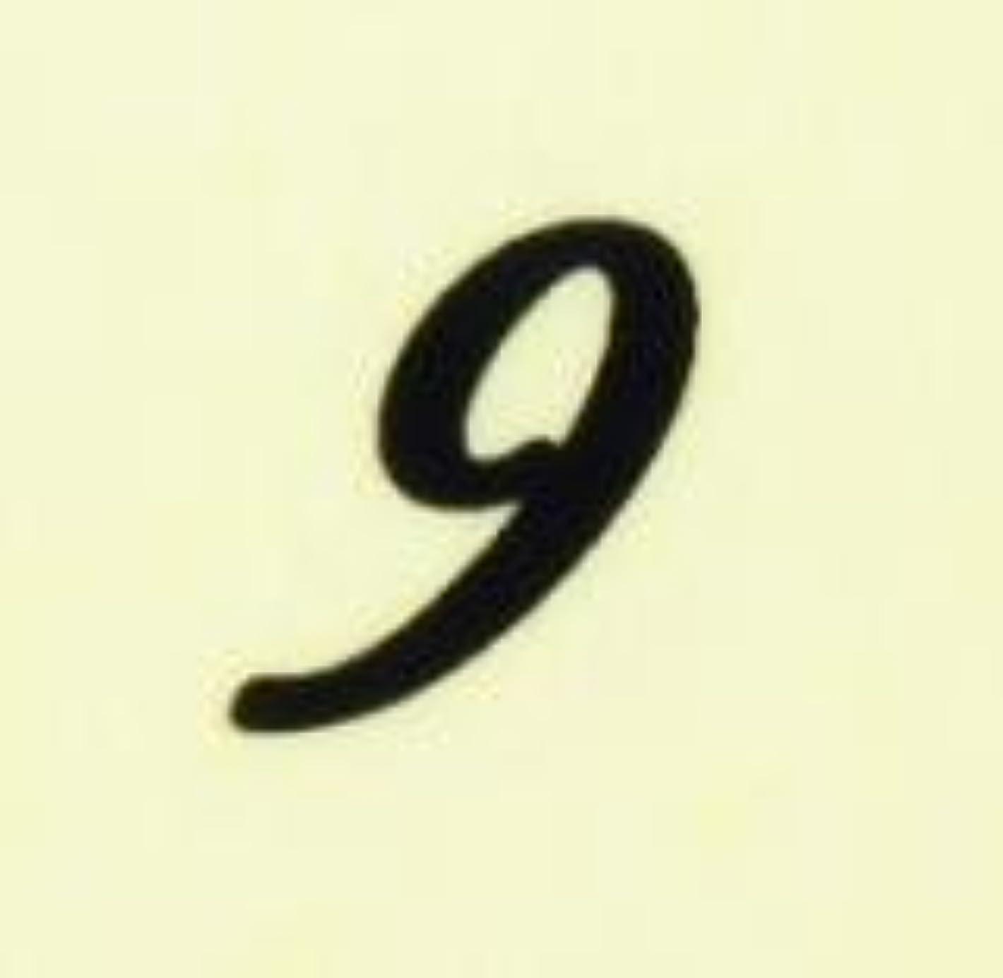 名門スーパータイト【数字ネイルシール】1筆記体《9》BK/各1シート9枚入