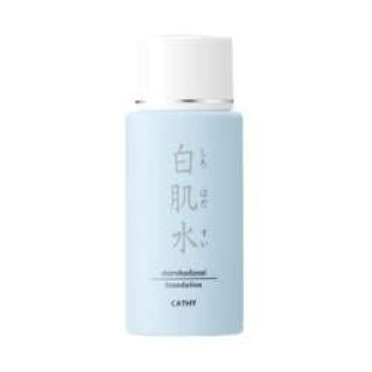 ガチョウフォーク意外カシー 白肌水(55ml)