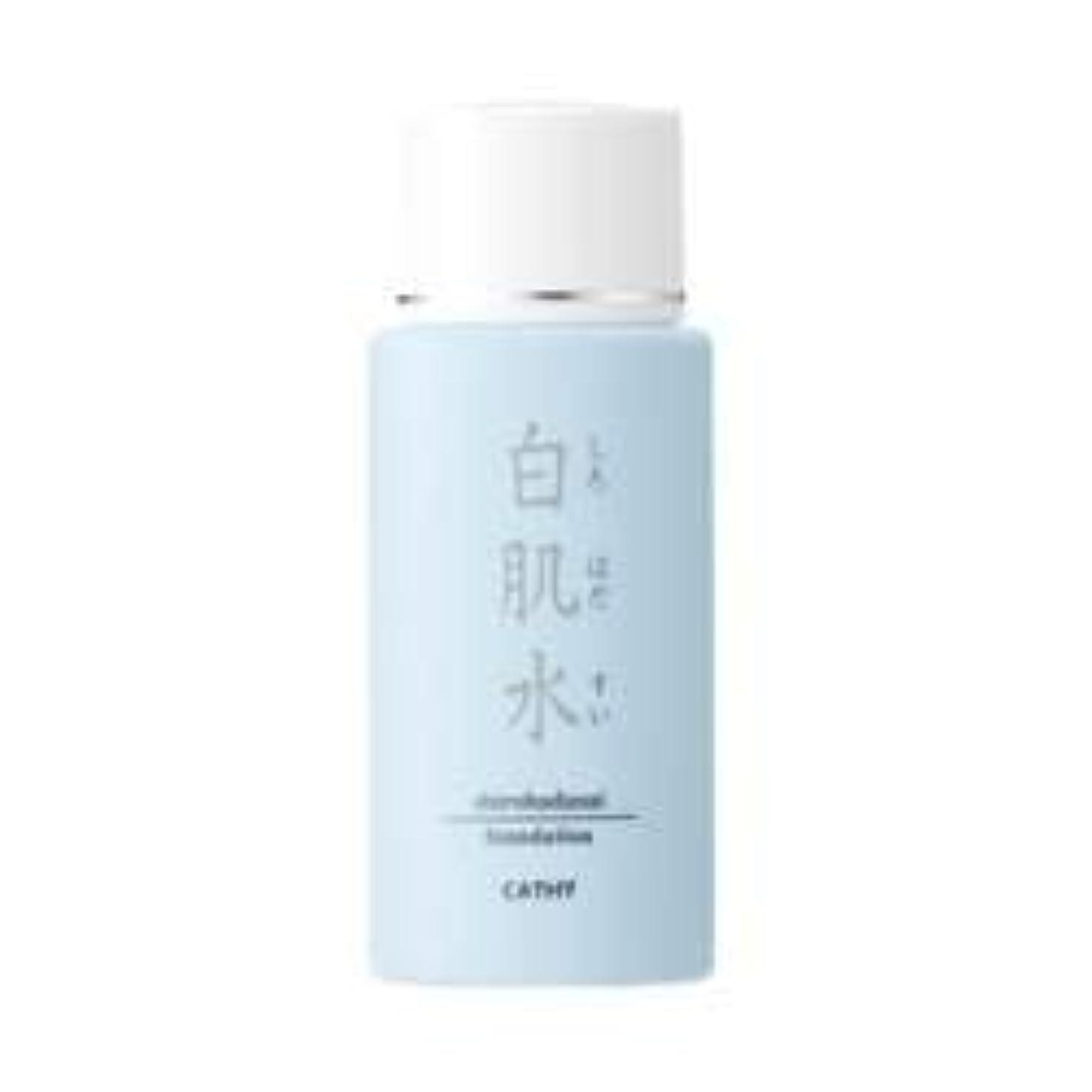 急勾配の活性化ひいきにするカシー 白肌水(55ml)