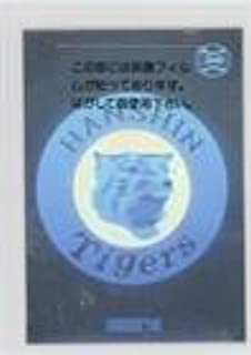 Team Logo Holograms - Hanshin Tigers (Baseball Card) 1991 BBM - [Base] #240.3