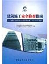 "Guide of Construction Safety Inspection - Written Basing On """"""""Standard of Construction Safety Inspection"""""""" JGJ 59-2011 - Including CD-ROM (Chinese Edition)"