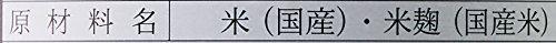 吉田酒造『月山特別純米出雲』