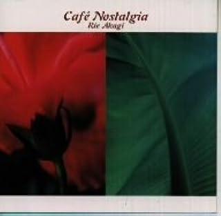 カフェ・ノスタルジア