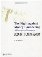 反洗钱:比较法的视角/高等学校法学双语系列教材