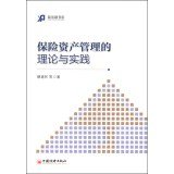 New Financial Book Series: Theory and Practice of insurance asset management(Chinese Edition)