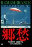 郷愁(1988)