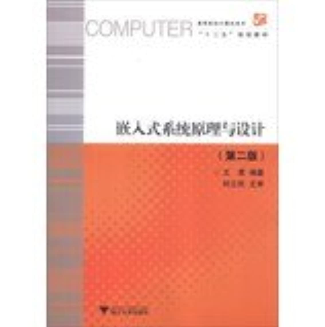 Embedded system theory and design ( 2nd edition ) institutions of higher learning computer technology second five planning materials(Chinese Edition)