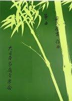 安武慶吉 作曲 箏曲 楽譜 島原の子守唄によせて 平城山によせて (送料など込)