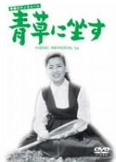青春ロマンスシート 青草に坐す [DVD]