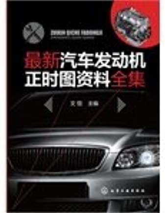 new car engine timing diagram data collection(chinese edition) paperback –  march 1, 2014